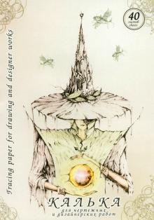 Калька для чертежных и дизайнерских работ в папке, 40 листов, А4 (КДР/А4)