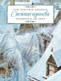 Ханс Андерсен - Снежная королева обложка книги