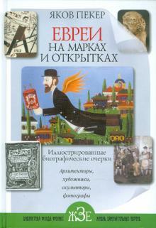 Евреи на марках и открытках. Иллюстрированные биографические очерки. Книга 2 - Яков Пекер