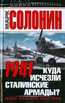 1941. Куда исчезли сталинские армады?