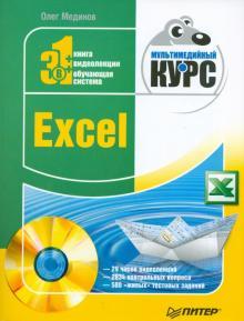 Excel. Мультимедийный курс (+DVD) - Олег Мединов