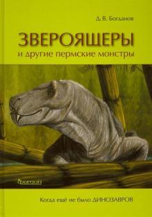 Звероящеры и другие пермские монстры - Дмитрий Богданов