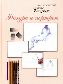 Рисунок! Фигура и портрет. Практический курс