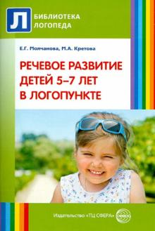 Речевое развитие детей 5-7 лет в логопункте