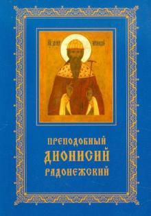 Преподобный Дионисий Радонежский. Житие. Повествование о чудесах преподобного Дионисия