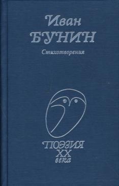 Поэзия ХХ века