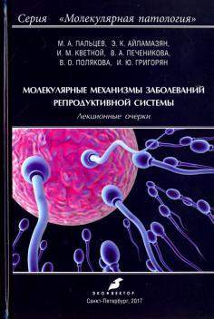 Молекулярная патология