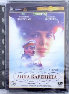 Анна Каренина (2017). Полная версия. 1-8 серии (2DVD)
