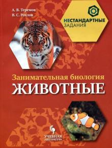 Занимательная биология. Животные. 7 класс. Учебное пособие