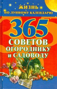 365 советов огороднику и садоводу. Жизнь по лунному календарю - Наталья Ольшевская