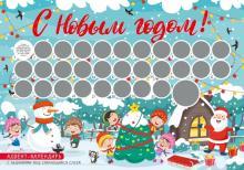 С Новым годом! Адвент-календарь с заданиями под стирающимся слоем (294х418 мм) (елка)
