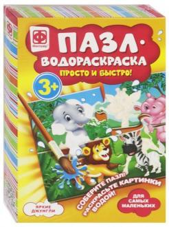 """Пазл-водораскраска """"Яркие Джунгли"""" (349014) обложка книги"""