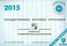 Русский язык. ГИА в 9 классе. 2015: комплект тренировочных материалов. Вариант 1
