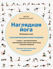Абигейл Эллсуорт - Наглядная йога. 50 базовых асан с анатомическими иллюстрациями