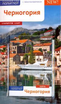Черногория  (с картой) (RG10608)