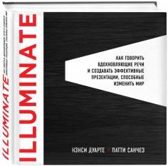 Illuminate: как говорить вдохновляющие речи