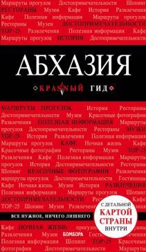 Красный гид (обложка)