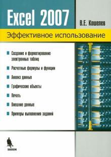 Электронные таблицы Excel 2007