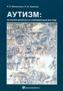 Аутизм: история вопроса и современный взгляд - Микиртумов, Завитаев