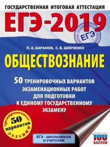 ЕГЭ-19. Обществознание. 50 тренировочных вариантов экзаменационных работ