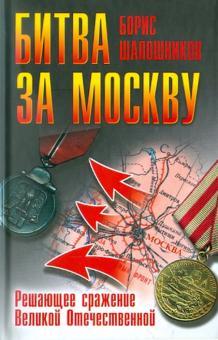 Битва за Москву. Решающее сражение Великой Отечественной войны