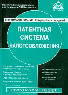 Патентная система налогообложения - Галина Касьянова