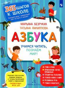 Азбука. Учимся читать,познаём мир!