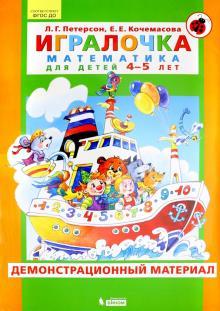 Игралочка. Математика для детей 4-5 лет. Демонстрационный материал. ФГОС ДО - Петерсон, Кочемасова