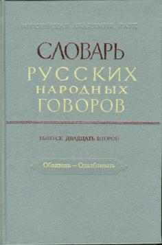 Словарь русских народных говоров
