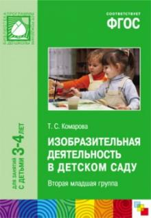 Изобразительная деятельность в детском саду. Вторая младшая группа. ФГОС - Тамара Комарова