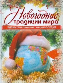 Новогодние традиции мира - В. Гаврилова
