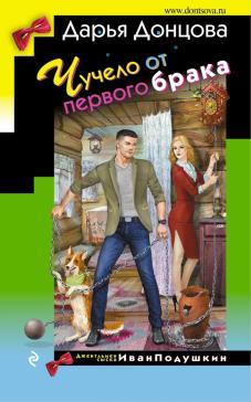 Иронический детектив (тв) Донцова