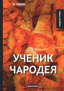Ученик чародея - Александр Грин