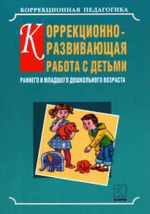 Коррекционно-развивающая работа с детьми раннего и младшего дошкольного возраста - Иванова, Кравец, Рыбкина