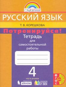 Русский язык. 4 класс. Потренируйся! Тетрадь для самостоятельной работы. В 2-х частях. ФГОС
