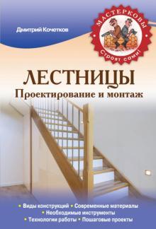 Лестницы. Проектирование и монтаж - Дмитрий Кочетков