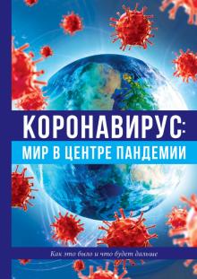 Коронавирус: мир в центре пандемии