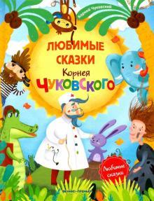 Любимые сказки Корнея Чуковского - Корней Чуковский