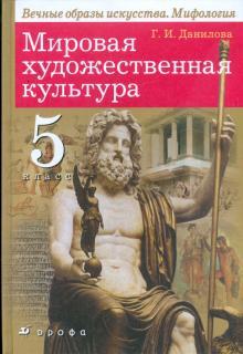 Мировая художественная культура: Вечные образы искусства. Мифология. 5 класс