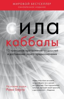 Сила каббалы. 13 принципов преодоления трудностей и достижения своего предназначения - Йегуда Берг