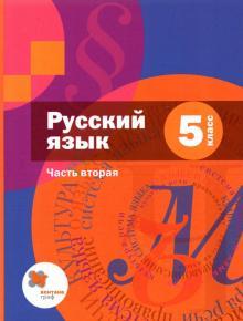 Русский язык. 5 класс. Учебник. В 2-х частях. Часть 2 + приложение. ФГОС