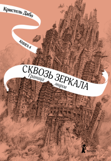 Кристель Дабо - Сквозь зеркала. Книга 4. Граница миров