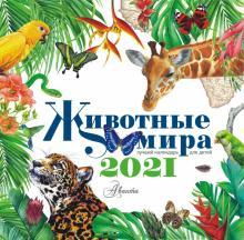 """Календарь 2021 """"Животные мира"""""""