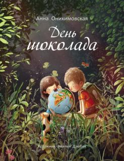 Анна Онихимовская - День шоколада обложка книги