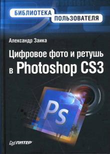 Цифровое фото и ретушь в Photoshop CS3