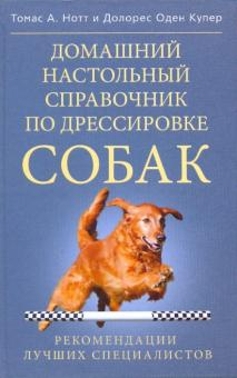 Домашний настольный справочник по дрессировке собак