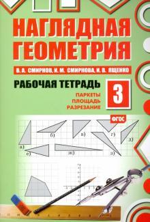 Наглядная геометрия. Рабочая тетрадь №3. ФГОС