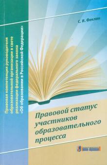 Правовой статус участников образовательного процесса