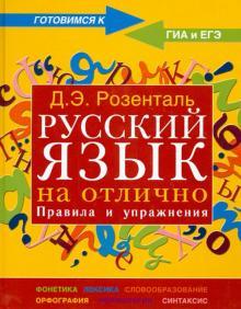 Русский язык на отлично. Правила и упражнения - Дитмар Розенталь