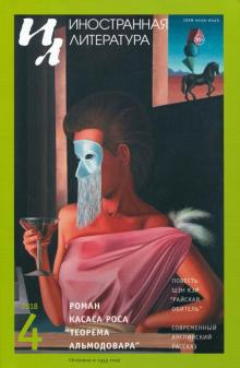 """Журнал """"Иностранная литература"""" № 4. 2018"""